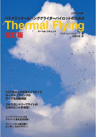Thermal Flying in japanese language